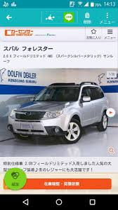 subaru sumo for sale 54 best forester sh images on pinterest subaru forester offroad