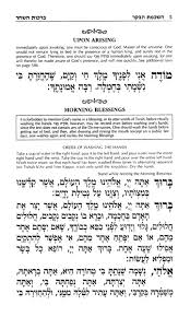 chabad siddur siddur tehillat hashem annotated edition 3 sizes