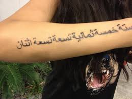 meaningful arabic tattoo design arabic tattoo quotes on sleeve