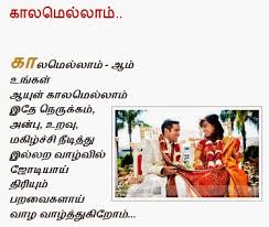 Wedding Wishes Sms Wedding Day Wishes For Friend In Tamil 1508396136 Watchinf