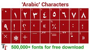 arabic font u2013 arabic ttf otf zip file download