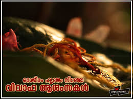 wedding wishes quotes in malayalam vivaha ashamsakal images quotes greetings scraps