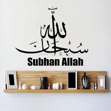 wall decor decals home stickers art vinyl islamic word no195 wall decor decals home stickers art vinyl islamic word no195 custom