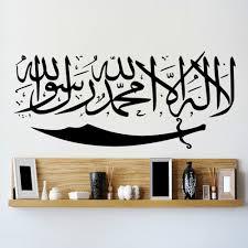 aliexpress com buy 47 38 islamic muslim words decals home zy308 creative sticker islamic calligraphy bismillah shahada la il wall sticker