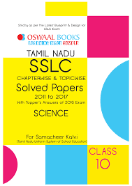 oswaal tamil nadu sslc question bank samacheer kalvi class 10th