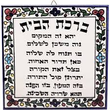 blessing for the home armenian ceramic god bless our home wall tile in hebrew judaica mall