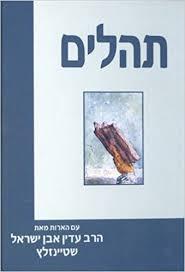 adin steinsaltz books buy tehillim with commentary by rabbi adin steinsaltz book online
