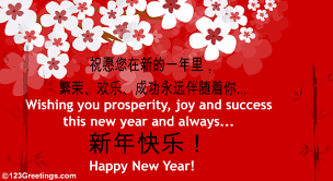 wedding wishes in mandarin new year greetings happy holidays