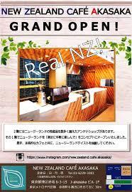 r馼ausse bureau ニュージーランド風カフェが赤坂に 東京 港区の ニュージーランド