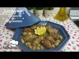 cuisine alg駻ienne facile mhawet plat facile et économique de la cuisine algérienne pour