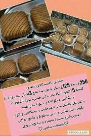 la cuisine alg駻ienne en arabe épinglé par chic fashion sur recette cuisine algérien