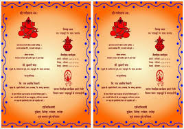 marriage invitation message in marathi font yaseen for