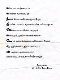 Wedding Quotes Tamil 100 Wedding Wishes In Tamil Anniversary Wishes For Friend