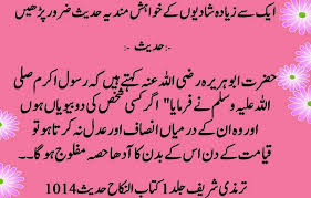 wedding quotes in urdu hadees hadith about doing justice between s