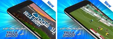 Yalla Shoot بث مباشر يلا شوت Yalla Shoot Apk Version 1 0 Back