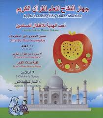 apple quran apple childrens learning holy quran machine amazon co uk kitchen