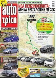 atr 15 2014 by autotriti issuu