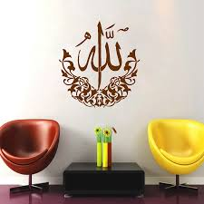 amazon home decor picture more detailed picture about amazon hot amazon hot 69x58cm islamic wall art islamic calligraphy allah wall stickers muslim islam