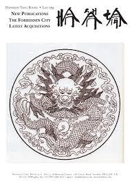 si鑒es baquets publications the forbidden city acquisitions