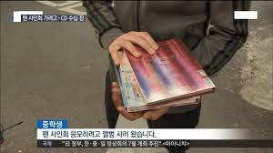 buy photo albums mbc news report fans bulk buying the albums for fansign k