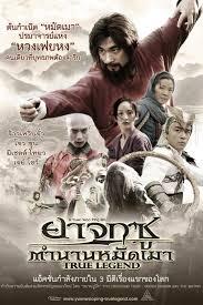 ดูหนัง True Legend ยาจกซู ตำนานหมัดเมา