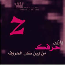��� ��� Z , ��� ��� Z ������ , ������ ����� 2016 letter Z pictures images?q=tbn:ANd9GcQ