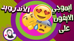 iphone emoji on android اسرع واسهل طريقة لتفعيل ابتسامات ايموجي