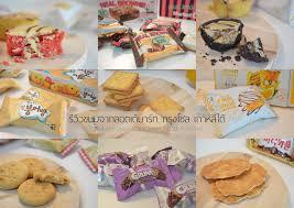 cuisine lotte lotte mart seoul station ร ว วขนมจากลอตเต มาร ท กร งโซล เกาหล ใต