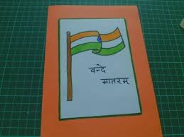 day cards to make how to make republic day card independence day greeting card