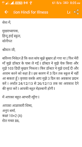 hindi letter writing android apps on google play