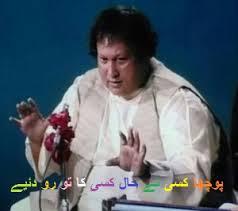 download free mp3 qawwali nusrat fateh ali khan the legend ustad nusrat fateh ali khan qawwal pocha kisi ne haal