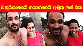 Gayan Chathurika Son In Home Gayan And Chathurika Fun Time Leisure World Youtube