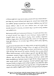 revanth u0027s resignation letter leaving tdp is no less than heart break