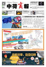 si鑒e social christian 293 by china times issuu