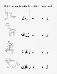 mikahaziq iqra u0027 alif ba ta worksheet for kids 11 oct 2013