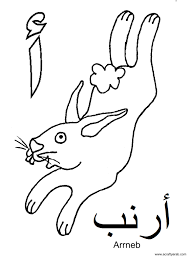 arabic alphabet coloring pages alif is for arnab a crafty arab