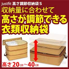 Duvet Bags A Life2010 Rakuten Global Market Height Adjustment Storage Bag