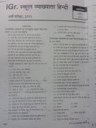 sarkari naukri results government jobs employment news rpsc