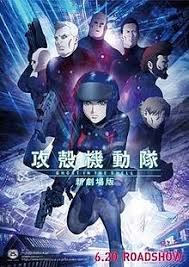 film anime wikipedia ghost in the shell the new movie wikipedia