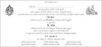 wedding invitation card format in gujarati matik for