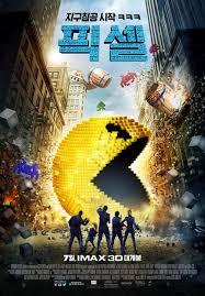 Pixels (Pixeles) ()