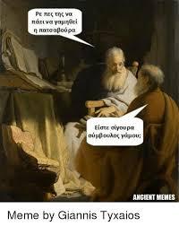 Ancient Memes - pe tec tns n tatoaboupa eiote oiyoupa ou ancient memes meme by