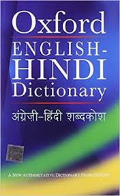 oxford english dictionary free download full version for android mobile oxford english hindi dictionary s k verma 9780195648195 amazon