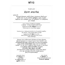 hindu wedding invitation wording for brother marriage wedding