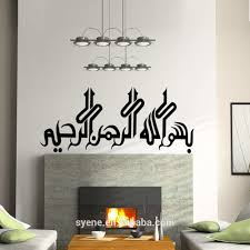 islamic graphic design art vinyl islamic bismillah vinyl wall