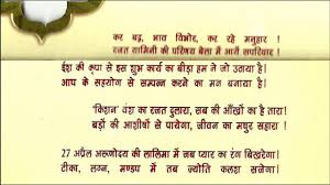 Love Quotes For Daughter by Wedding Invitation Quotes For Daughter Marriage In Hindi Image