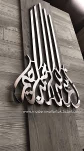 Modern Wall Art Vertical Bismillah Wall Art Stainless Steel Wall Art Uk Modern