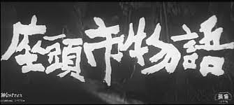 Zatoichi Blind Swordsman Zatoichi 1 Tales Of The Blind Swordsman Shintarô Katsu