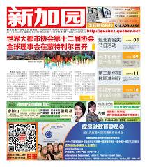 mondial assistance si鑒e social 新加园第326期by xinjiayuan issuu