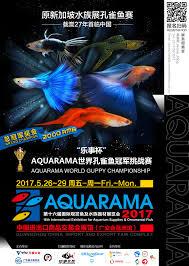 aquarama 2018 aquaria terraria garden u0026 pond world guppy